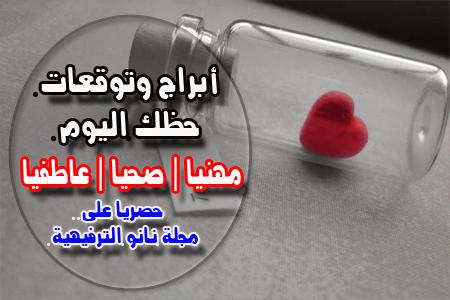 أبراج اليوم الجمعة 20-3-2020 Abraj | حظك اليوم الجمعة 20/3/2020 | توقعات الأبراج الجمعة 20 أذار | الحظ 20 مارس 2020