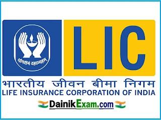 LIC AAO Admit Card 2020, Exam (Postponed) for AE, AAO & AA Vacancies 2020, New Admit Card 2020, Dainik Exam com