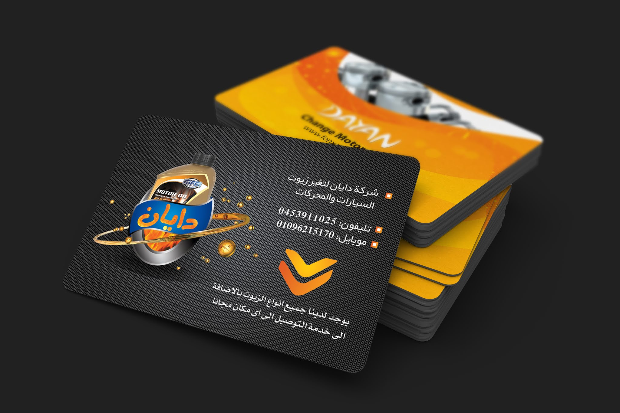 Personal Card Psd Business Card Professional PSD Free Download Oil Sales