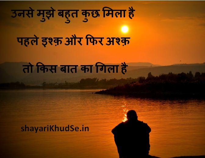 sad shayari hindi image, sad shayari images