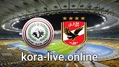 مباراة الأهلي وطلائع الجيش بث مباشر بتاريخ 28-02-2021 الدوري المصري