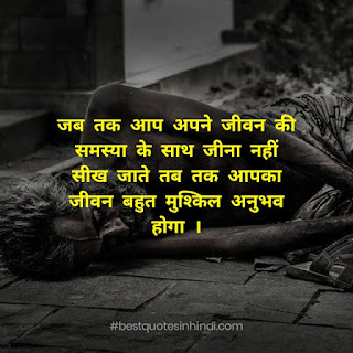 Best Motivational Quotes In Hindi For Life