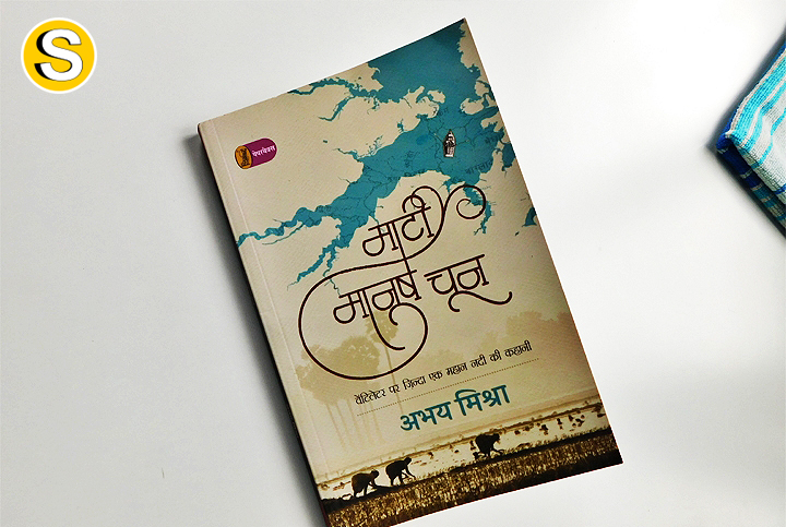maa-maati-manush-book-review