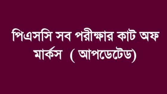 WBPSC Exam Cut Off Marks