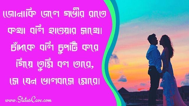 Bangla Romantic Status 7