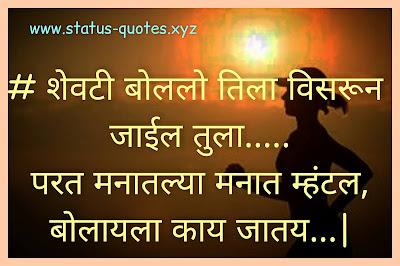 marathi love status for girlsfriend
