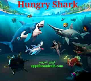 تحميل لعبة hungry shark | تحميل hungry shark evolution  | العاب قروش