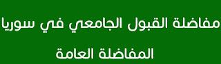 صدور واعلان نتائج المفاضلة العامة للبكالوريا ٢٠٢٠-٢٠٢١ في سوريا pdf - دليل الطالب للقبول الجامعي للعام الدراسي 2020-2021 وزارة التعليم السورية