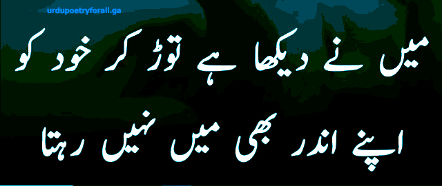 Sad Poetry in Urdu | Urdu sad poetry sms all sad poetry urdu images | Urdupoetryforall.ga