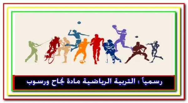 رسميأً التربية الرياضية مادة نجاح ورسوب للصفين الأول والثانى الثانوى العام للعام الجديد 2019-2020