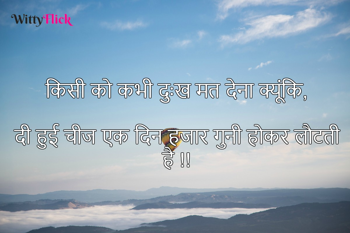 Motivational And Inspirational Shayari And Quotes On Life And Success