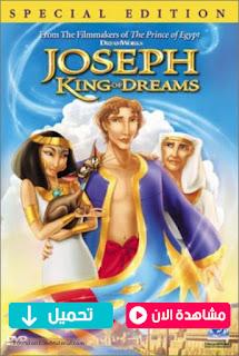 مشاهدة وتحميل فيلم يوسف ملك الاحلام Joseph King of Dreams 2000 مترجم