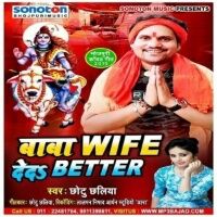 Baba Wife Deda Better (Chhotu Chhaliya) bolbum song mp3