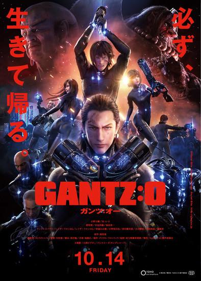 Gantz O filme