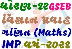 Std-12 Science Maths IMP Questions For Gujarat Board Year-2021