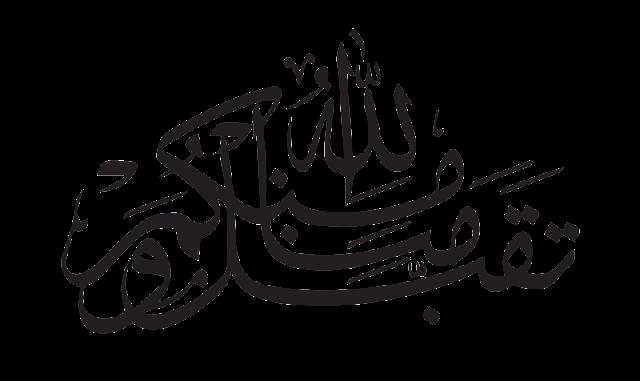 Kaligrafi Taqabbalallahu Minna Wa Minkum 3