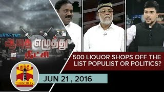 Ayutha Ezhuthu Neetchi 21-06-2016 | 500 Liquor shops off the list : Populist or Politics?