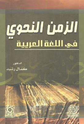 الزمن النحوي في اللغة العربية , pdf