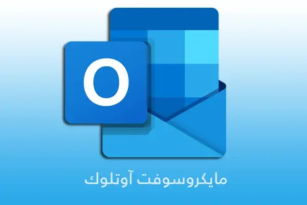 آوتلوك Outlook