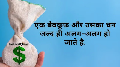 Money Attitude Quotes In Hindi