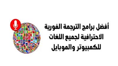 افضل برامج الترجمة الفورية الاحترافية - ترجمة النصوص