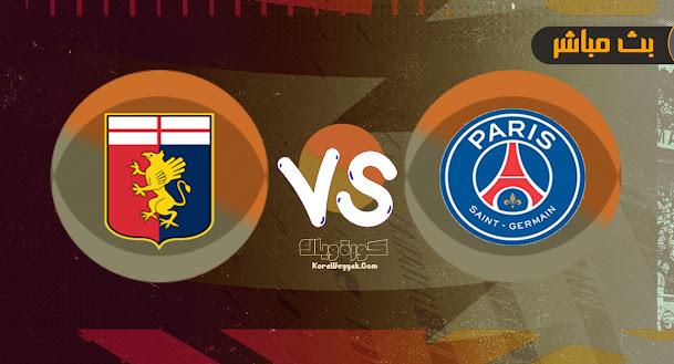 موعد مباراة باريس سان جيرمان وجنوى في مباراة ودية