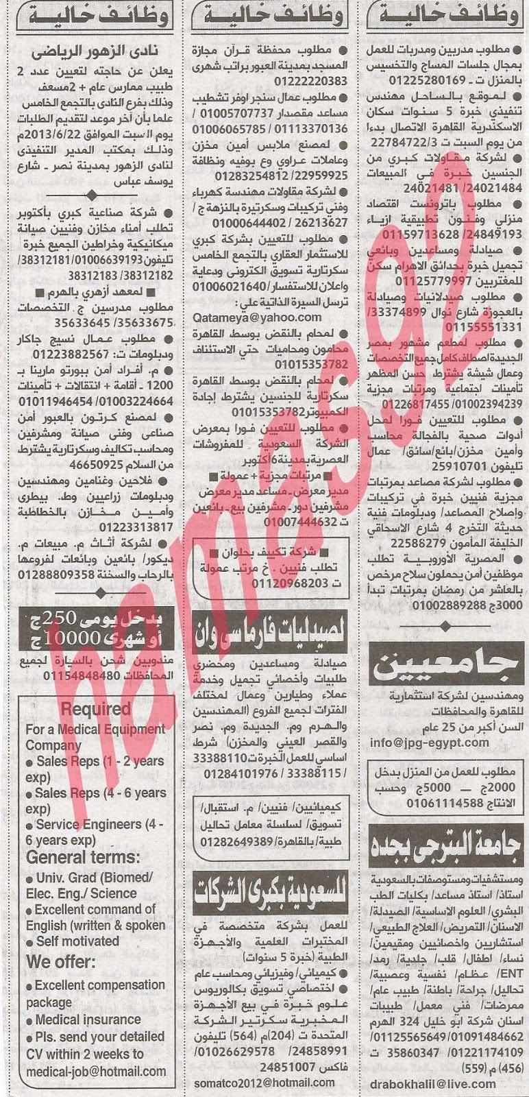 14beebaa2 ووظائف اخرى فى وظائف جريدة الاهرام الجمعة 14/6/2013