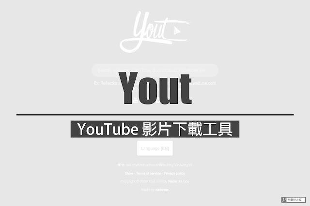 【生活分享】超實用推薦,YouTube 影片下載工具 - Yout 也提供多平台影片下載,不過付費會員才有完整功能