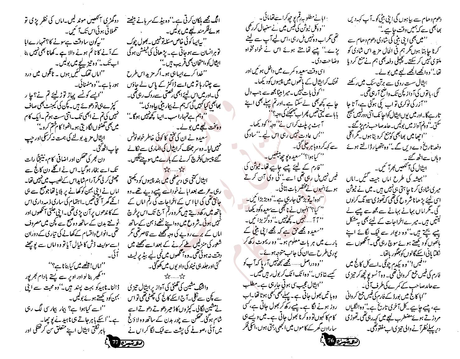 Bad Dua By Maham Kidnapping Based Urdu Novel