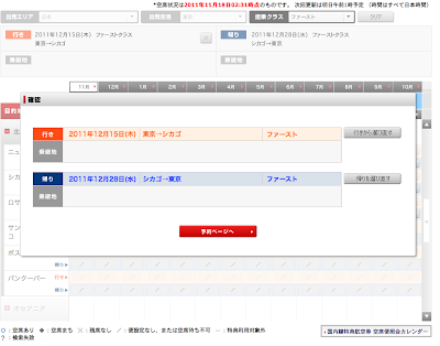 JAL international award calendar search Step 6: Confirm your selections