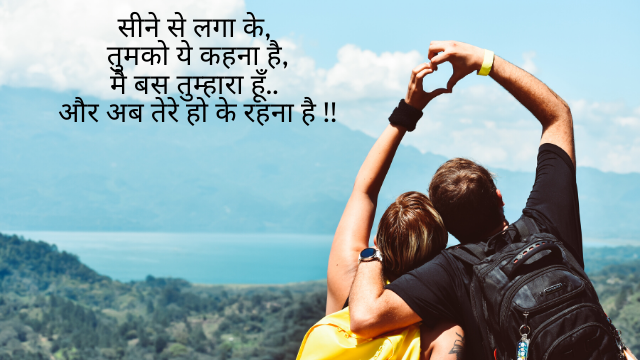 best love status for Whatsapp in Hindi