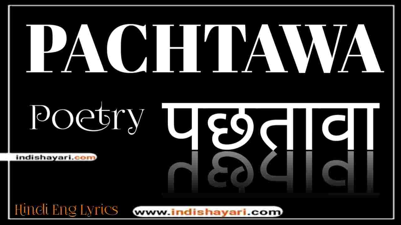 Pachtawa poetry, पछतावा कविता, pachtawa poetry in hindi