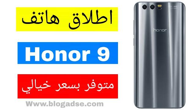 هونر تطلق هواتف Honor 9 بسعر يبدأ من 95 دولارًا