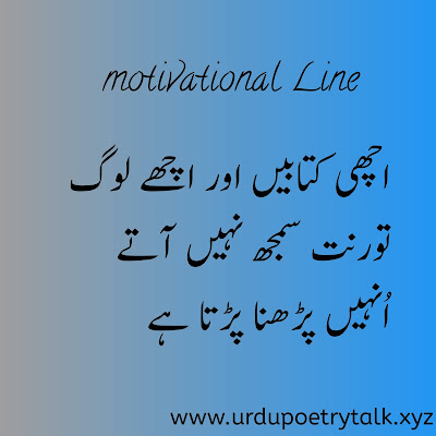 motivational shayari in urdu