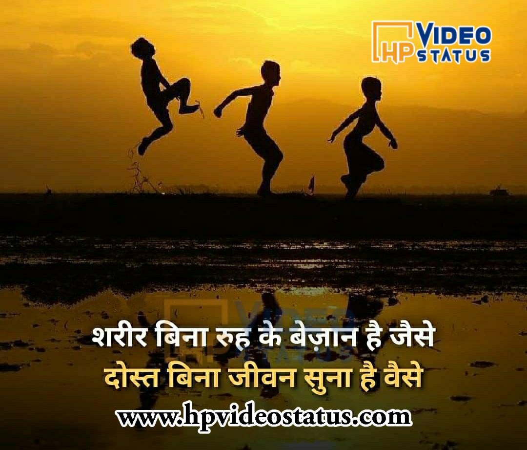 Dating friend best best shayari download 2021 in hindi ✔️ Motivational Shayari