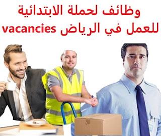 للعمل في الرياض لدى شركة نسر الجنوب للحراسات الأمنية