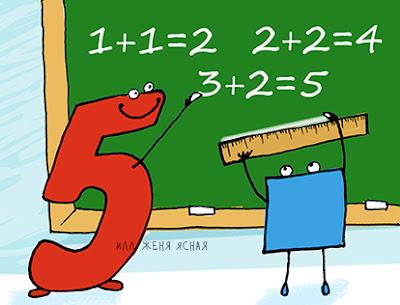 детский художник, детские картинки математика