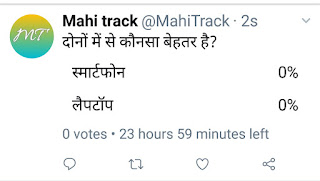 Poll making in twitter in hindi
