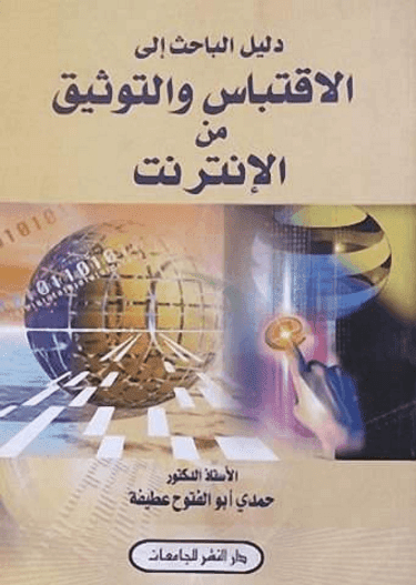كتاب دليل الباحث إلى الاقتباس والتوثيق من الإنترنت