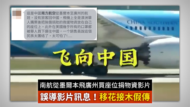飛向中國 假影片 南方航空 墨爾本 廣州 謠言 華人