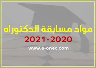 مواد مسابقة الدكتوراه 2021/2020