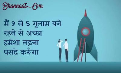 45 Quotes for Entrepreneur In Hindi And English उद्यमिता पर 45 महान विचार