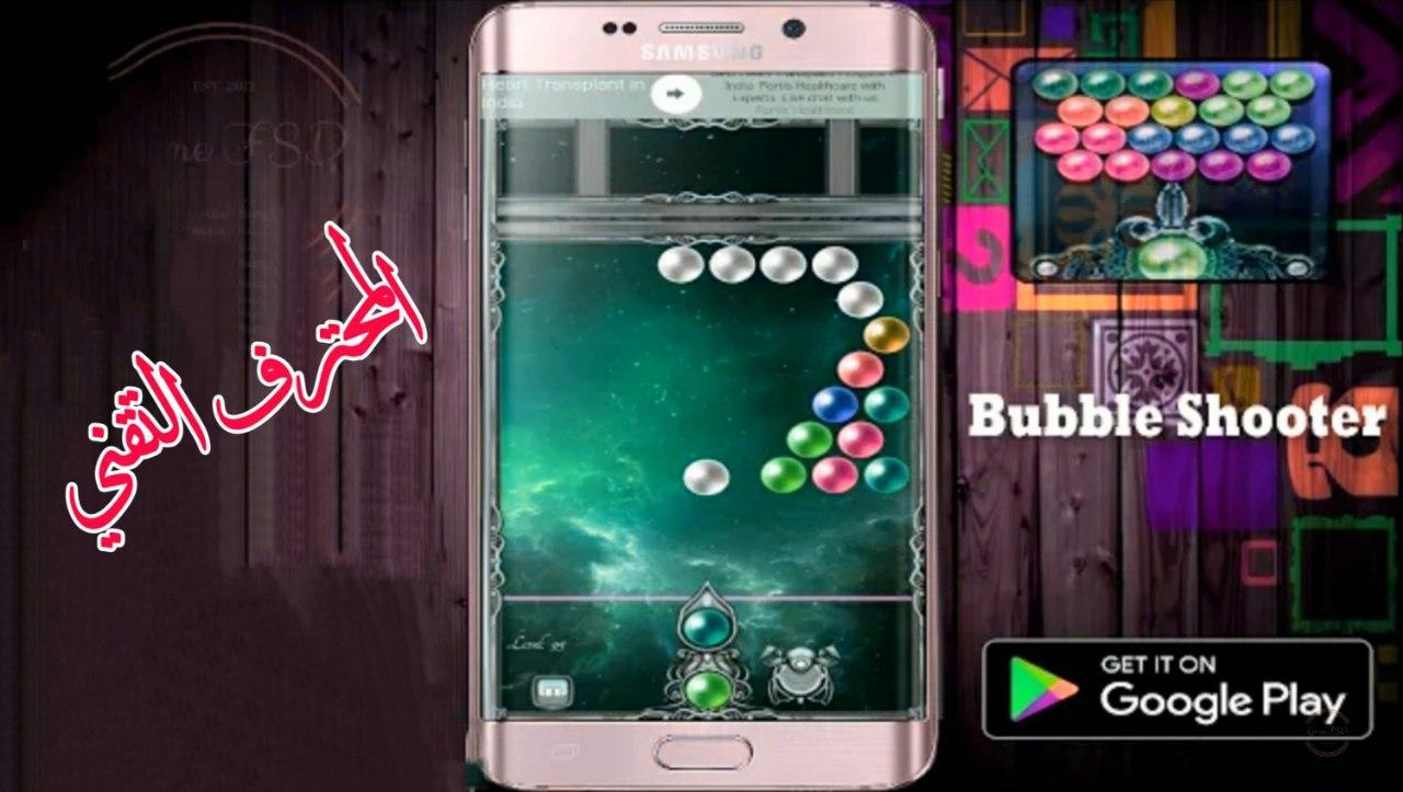 bubble shooter مهكرة
