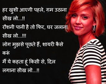 shero shayari photo download