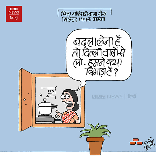 cartoons on politics, indian political cartoon, LPG, women, Delhi election, cartoonist kirtish bhatt