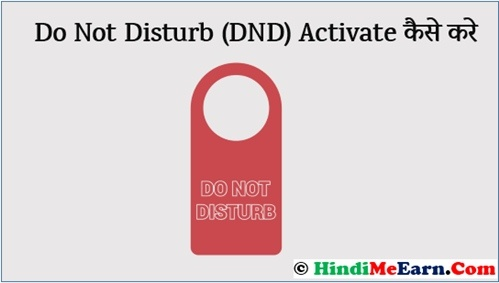 Do Not Disturb Activate Kaise Kare All SIM Cards