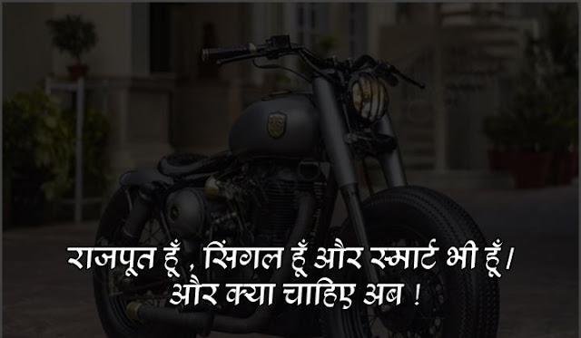 rajput status with bullet bike