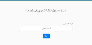 المستمسكات المطلوبة للتسجيل في الجامعات العراقية 2020