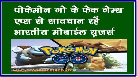 Indian Android users beware of bogus Fake Pokemon go Game Apps