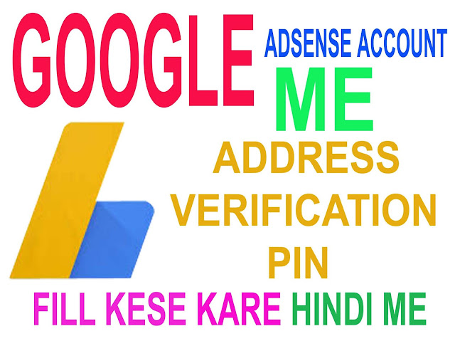 Adsense account me address verification pin kaise fill kare full guide hindi me